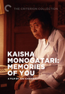 会社物語 MEMORIES OF YOU
